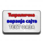 RP-buttom-cirilicni-sajt-testfaza
